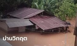"""""""น้ำท่วมน่าน"""" หลายหมู่บ้านใน อ.เวียงสา ยังวิกฤตหนัก ผู้ประสบภัยขาดแคลนอาหาร-น้ำดื่ม"""