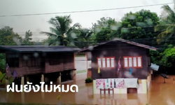 กรมอุตุฯ เตือนไทยตอนบน ฝนตกหนักถึงหนักมาก ระวังน้ำท่วมฉับพลัน น้ำป่าไหลหลาก