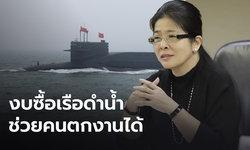 """""""สุดารัตน์"""" ชำแหละงบ 2 หมื่นล้านซื้อเรือดำน้ำ ช่วยคนตกงานได้กว่า 7 แสนคน"""
