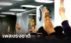"""ชาวเน็ตไม่เห็นด้วย!  MV เพลงธงชาติ ใช้ภาพผู้ชุมนุม ประกอบคำร้อง """"คนไทยลืมรักชาติ"""""""