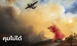 แคลิฟอร์เนียอ่วม ไฟป่าโหมรุนแรงเป็นประวัติการณ์ ต้องขอความช่วยเหลือจากออสเตรเลีย