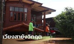 สถานการณ์น้ำท่วม อ.เวียงสา จ.น่าน วันที่ 3 ยังไม่คลี่คลาย ระดับน้ำสูง 2-3 เมตร