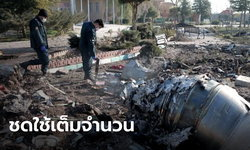อิหร่าน เตรียมชดเชยเต็มจำนวน กรณียิงเครื่องบินยูเครนตกเมื่อต้นปี