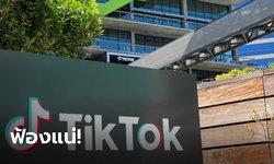 """บริษัท """"TikTok"""" ออกแถลงการณ์ลั่น ฟ้องรัฐบาลสหรัฐแน่นอน"""