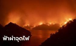 แคลิฟอร์เนียวิกฤตหนัก ฟ้าผ่า 1.2 หมื่นครั้ง จุดไฟป่าไหม้ลุกลามล้านเอเคอร์