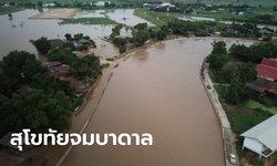 """""""น้ำท่วมสุโขทัย"""" พนังกั้นแตก มวลน้ำเหนือจากแพร่ทะลักท่วม จับตาแม่น้ำยมสูงขึ้นต่อเนื่อง"""