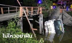 เปิดจีพีเอสนำทาง รถบรรทุก 6 ล้อ ข้ามสะพานไม้หักรถจมน้ำ คนขับรอดหวุดหวิด