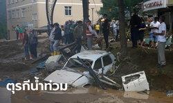 """""""ตุรกี"""" อ่วมน้ำหลากซัดตอนเหนือ ดับแล้ว 6 ศพ เร่งตามหาผู้สูญหายนับสิบราย"""