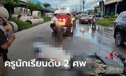 รถพ่วง 18 ล้อ พุ่งชนจักรยานยนต์ ถ.เลียบด่วนทุ่งครุ ครูขับ-นักเรียนซ้อน ดับ 2 ศพ