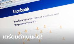 """สื่อนอกตีข่าว """"เฟซบุ๊ก"""" จ่อฟ้องร้องรัฐบาลไทย อ้างถูกบังคับให้บล็อกกลุ่มสุ่มเสี่ยง"""