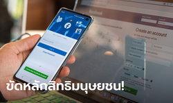 เฟซบุ๊ก อัดรัฐบาลไทยล้ำเส้น! ปมสั่งบล็อกเนื้อหา ชี้ทำรุนแรง-ละเมิดสิทธิมนุษยชน