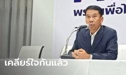 """""""สุทิน"""" เผย """"เพื่อไทย"""" เคลียร์ใจ """"ก้าวไกล"""" แล้ว ปมยื่นซักฟอกรัฐบาล มั่นใจทำงานต่อได้"""