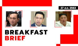 Sanook คลุกข่าวเช้า 27 ส.ค. 63 รมว.ดีอี เชื่อเฟซบุ๊กไม่ฟ้องไทย-คิมจองอึนปรากฎตัวหลังลือป่วยหนัก
