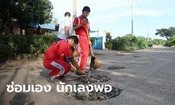 ซ่อมเอง นักเลงพอ! ครูเพชรบูรณ์ พานักเรียนซ่อมถนนพัง ชาวบ้านวอนรัฐช่วยเหลือบ้าง