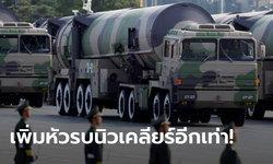 สหรัฐผวา สืบรู้จีนเตรียมเพิ่มหัวรบนิวเคลียร์ 2 เท่า! เผยแสนยานุภาพบางอย่างล้ำหน้าแล้ว