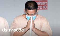 ด่วน! ศาลตัดสินประหารชีวิต ผอ.กอล์ฟ ชิงทองลพบุรี-ฆ่า 3 ศพ เนื่องจากไม่มีเหตุให้ลดโทษ