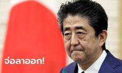 สะพัด! ชินโซ อาเบะ เตรียมลาออกจากนายกฯ ญี่ปุ่น เนื่องจากปัญหาสุขภาพ
