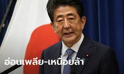 ด่วน! ชินโซ อาเบะ แถลงลาออกจากนายกฯ ญี่ปุ่น เผยปัญหาสุขภาพทำให้ขาดความเชื่อมั่น