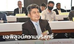 ศาลให้ประกัน เทพไท-น้องชาย คนละ 2 แสน มั่นใจบริสุทธิ์ ขออุทธรณ์คดีโกงเลือกตั้งต่อ