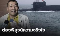 """""""เพื่อไทย"""" ท้าพิสูจน์ """"ประชาธิปัตย์"""" จริงใจคว่ำเรือดำน้ำ เชื่อกมธ.มีข้อมูล"""