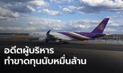 """ผงะผลสอบ """"การบินไทย"""" เจออดีตผู้บริหารทุจริต เล็งเอาผิดวันจันทร์นี้"""