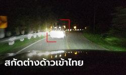 ขบวนการขนต่างด้าวเข้าไทย ไล่ชนรถตำรวจแต่หนีไม่รอด อีกคันพลิกคว่ำสาหัส 2 ราย