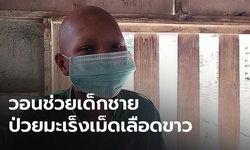 วอนช่วยเด็กชายวัย 13 ปี ป่วยมะเร็งเม็ดเลือดขาว ซ้ำพ่อตกงานหลังวิกฤติโควิด-19