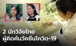 เผยโฉมนักวิจัยคนไทย ผู้คิดค้นวัคซีนโควิด-19 จากโปรตีนจากใบยาสูบ