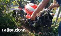 หนุ่มวัย 17 ปี ซิ่งดูคาติเที่ยวน้ำตก รถเกิดสะบัดพุ่งชนต้นไม้ตายต่อหน้าแก๊งเพื่อน