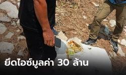 ยึดไอซ์ มูลค่า 30 ล้าน ซุกถุงปุ๋ย ลอยปริ่มในแม่น้ำโขง