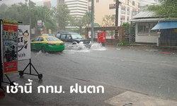 ฝนถล่มกรุงแต่เช้า น้ำท่วมถนนหลายจุด-รถขาเข้าติดสะสมยาว 6 กม.
