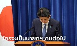 เปิดรายชื่อตัวเก็งชิงเก้าอี้ประธานพรรคแอลพีดี รับไม้ตำแหน่งนายกฯ ญี่ปุ่น ต่อจาก อาเบะ