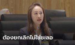 นภาพร ส.ส.เสรีรวมไทย ลั่นต้องยกเลิก ไม่แค่ชะลอซื้อเรือดำน้ำ จี้ประยุทธ์จ่ายเหมืองทองเอง