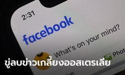 เฟซบุ๊ก ขู่ออสเตรเลีย! ลบข่าวเกลี้ยงหน้าฟีด ถ้าผ่านกฎหมายบีบโซเชียลจ่ายเงินสื่อ