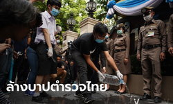 """นักศึกษารวมตัวหน้าสำนักงานตำรวจแห่งชาติ ทำพิธี """"ล้างบาปตำรวจไทย"""""""