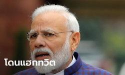 """""""นเรนทรา โมดี"""" นายกฯอินเดียถูกแฮกทวิตเตอร์ เปิดขอรับบริจาคเงิน"""