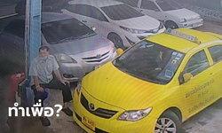 แท็กซี่มหาภัย แอบเจาะยางรถ 5 คัน 12 ล้อ เจ้าของรถงง ไม่รู้เป็นใครทำเพื่ออะไร?