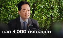 โฆษกรัฐบาลแจง มาตรการแจก3,000 ยังไม่อนุมัติ รอเคาะอีก 2 สัปดาห์