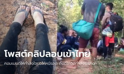 """""""หมอแล็บแพนด้า"""" แฉต่างด้าวโพสต์คลิปลอบเข้าไทย ซ่อนตัวในป่า หวั่นแพร่เชื้อโควิด-19"""