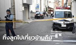 สลด แม่ชาวญี่ปุ่นทิ้งลูกน้อย 2 คนในรถจนตาย ขณะไปเที่ยวกับเพื่อนชาย