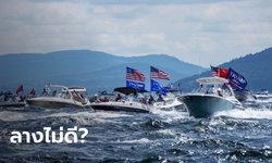 """ลางไม่ดี? เรือพาเหรดหาเสียง """"ทรัมป์"""" ล่มกลางทะเลสาบในเท็กซัสหลายลำ"""