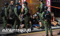 ตำรวจฮ่องกงสลายการชุมนุม จับกุมผู้ประท้วงค้านเลื่อนเลือกตั้งราว 290 คน