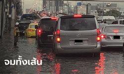 """ฝนถล่ม """"แจ้งวัฒนะ"""" น้ำท่วมทั้งเส้น ทางด่วนลงไม่ได้ รถติดยาวถึงหัวลำโพง"""