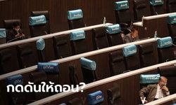 ส.ส.ประชาธิปัตย์-ชาติไทยพัฒนา แห่ถอนชื่อจากญัตติแก้ รธน. ลือหึ่งผู้ใหญ่ในพรรคกดดัน