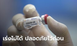 บริษัทยา 9 แห่ง ให้คำมั่น พัฒนาวัคซีนโควิด-19 คำนึงความปลอดภัยเป็นอันดับ 1