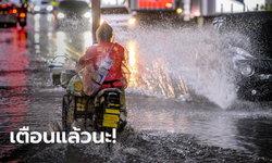 กรมอุตุฯ เตือน! พายุโนอึลถล่มไทยพรุ่งนี้ 44 จังหวัด ยาวถึง 20 ก.ย.