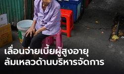 ก้าวไกลอัดรัฐล้มเหลว กรณีเลื่อนจ่ายเบี้ยผู้สูงอายุ และเบี้ยคนพิการ