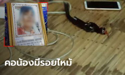 เด็กหญิง ม.3 นอนทับสายชาร์จโทรศัพท์มือถือ ดับคาที่นอน หูฟังยังเสียบคารูหู