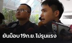 กลุ่มปลดแอกยัน ม็อบ 19 กันยายน ไม่รุนแรง อุบข่าวบุกยึดทำเนียบ
