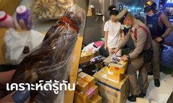 หวิดกลายเป็นคนส่งยา ลูกค้าแสบเอามะขามยัดไส้ยาบ้าฝากส่งไปเกาหลี